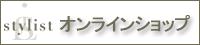 スタイリスト・オンラインショップ